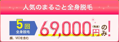 price_69000
