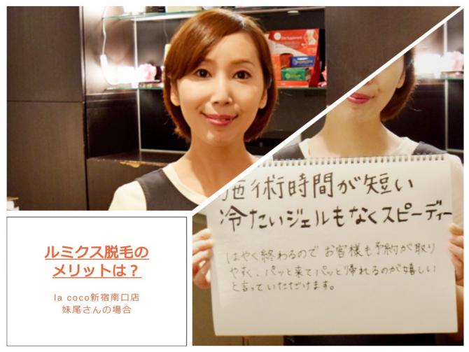 新宿南口店/店長 妹尾さん