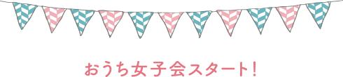 おうち女子会スタート!