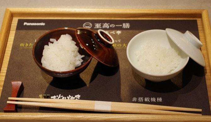 (写真左から)おどり炊きで炊いたごはん、非搭載機種のごはん。銘柄は新潟県の「新之助」。