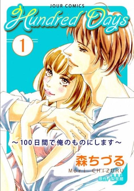 『Hundred Days~100日間で俺のものにします~』(C)森ちづる・梨里緒/双葉社