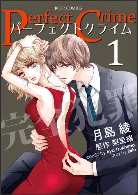 『Perfect Crime』(C)月島綾・梨里緒/双葉社